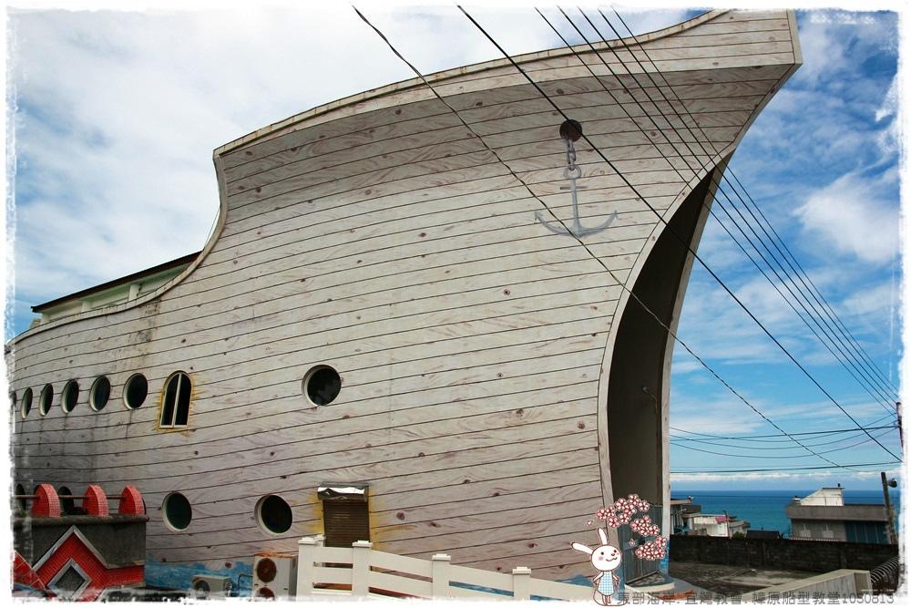 樟原船型教堂1030813IMG_2162.JPG