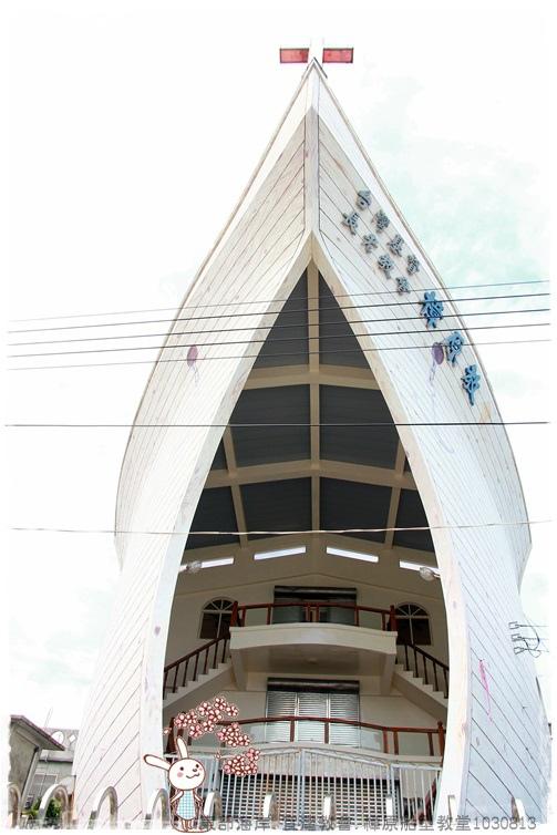 樟原船型教堂1030813IMG_2163.JPG