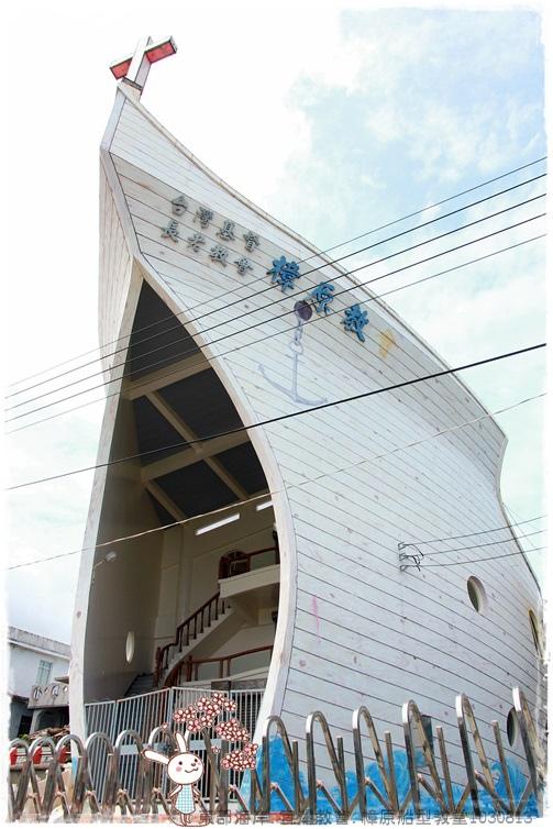 樟原船型教堂1030813IMG_2165.JPG