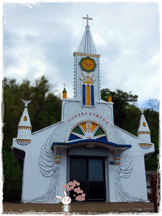 樟原船型教堂1030813IMG_2843.JPG