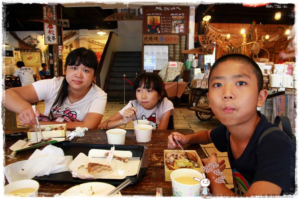 六十石山池上飯包文化故事館1030813IMG_2227.JPG