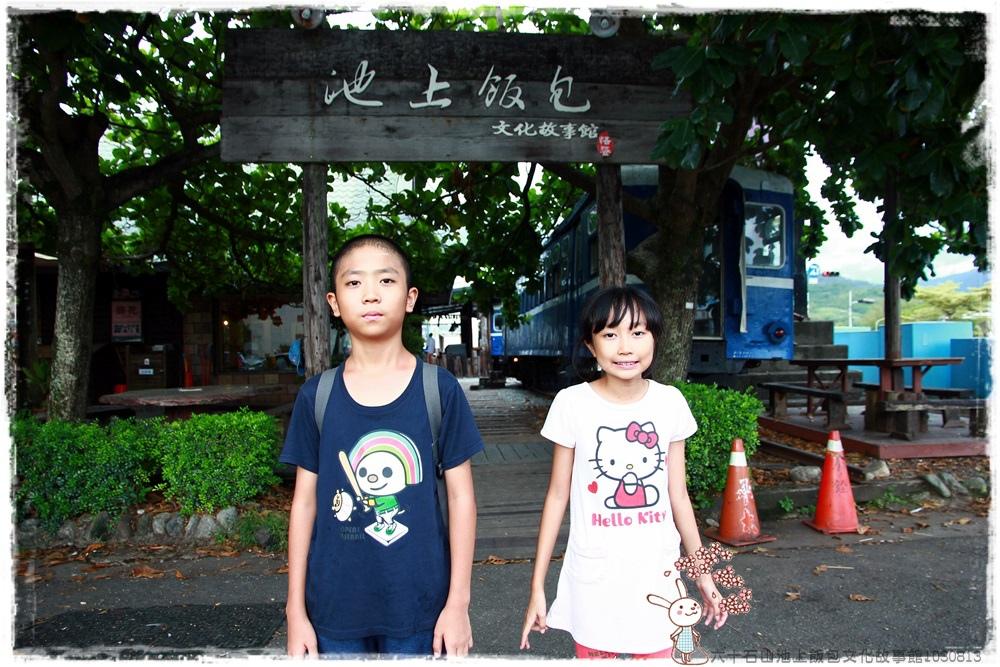 六十石山池上飯包文化故事館1030813IMG_2230.JPG