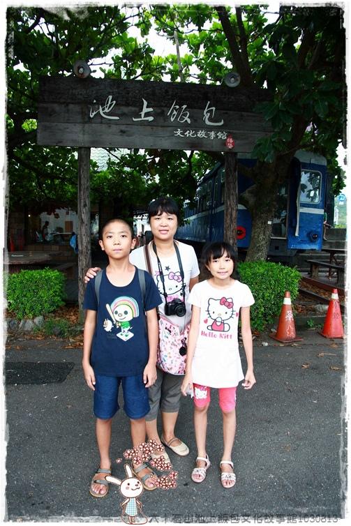 六十石山池上飯包文化故事館1030813IMG_2231.JPG