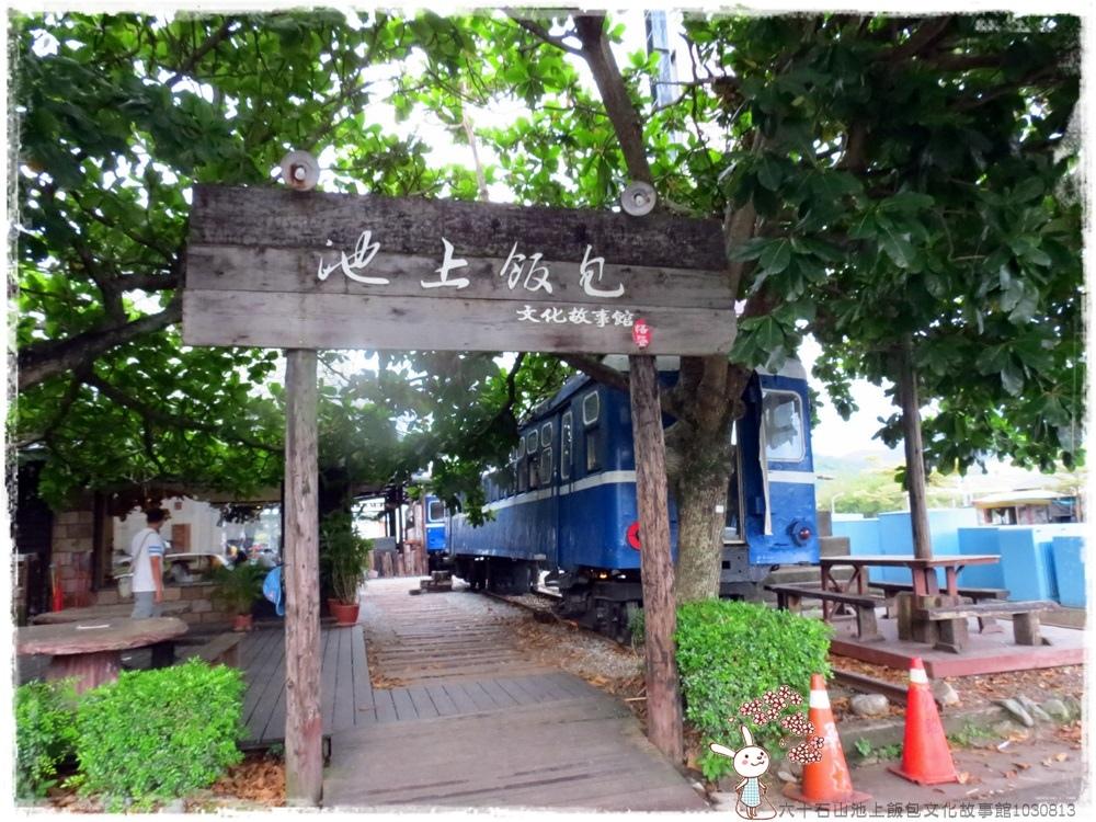 六十石山池上飯包文化故事館1030813IMG_2938.JPG