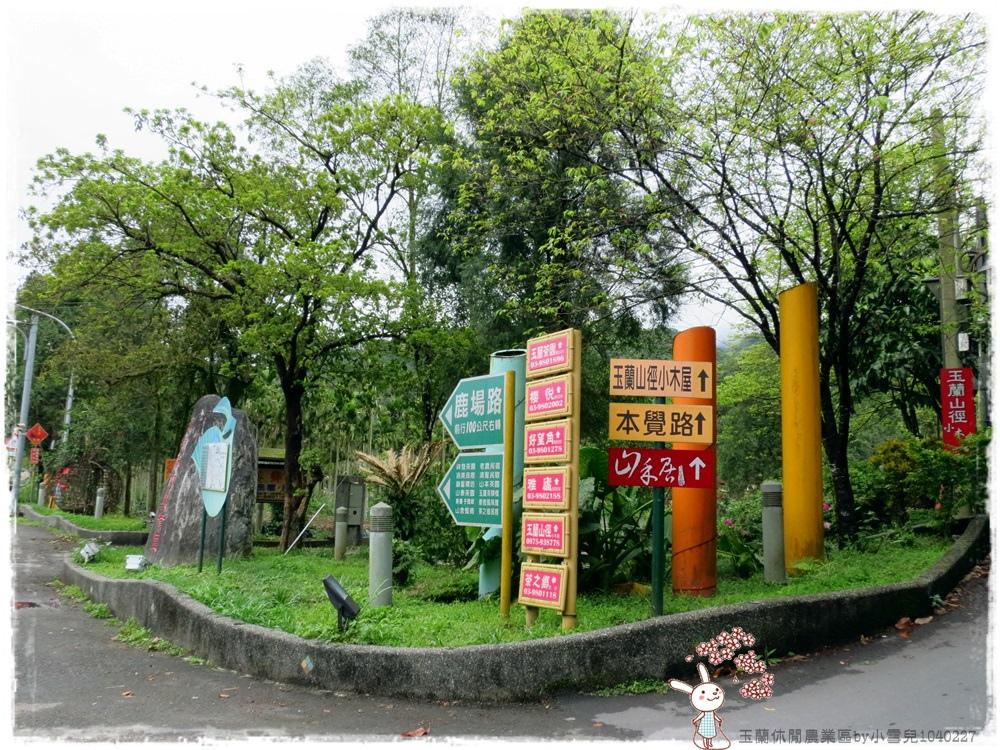 玉蘭休閒農業區by小雪兒1040227IMG_6629.JPG