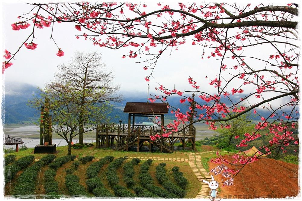 玉蘭休閒農業區by小雪兒1040227IMG_7424.JPG