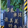 海濱公園多良車站1030814by小雪兒IMG_2561.JPG