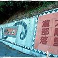 海濱公園多良車站1030814by小雪兒IMG_2563.JPG