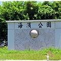 海濱公園多良車站1030814by小雪兒IMG_3102.JPG