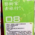 蔦松國小藝術裝置1040404by小雪兒IMG_7495.JPG