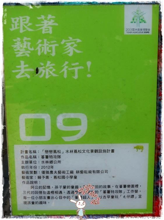 蔦松國小藝術裝置1040404by小雪兒IMG_7499.JPG
