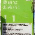 蔦松國小藝術裝置1040404by小雪兒IMG_7533.JPG