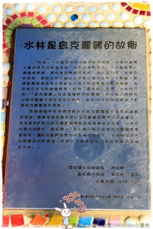 蔦松國小藝術裝置1040404by小雪兒IMG_8522.JPG