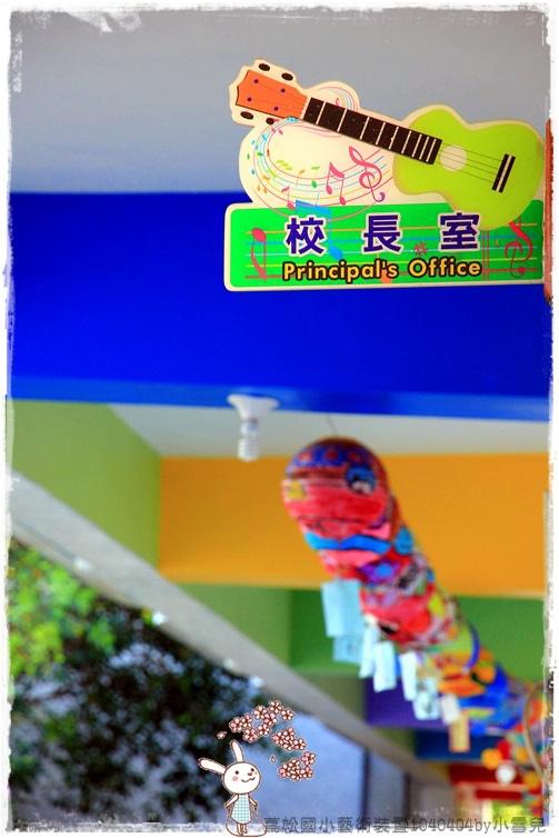 蔦松國小藝術裝置1040404by小雪兒IMG_8533.JPG