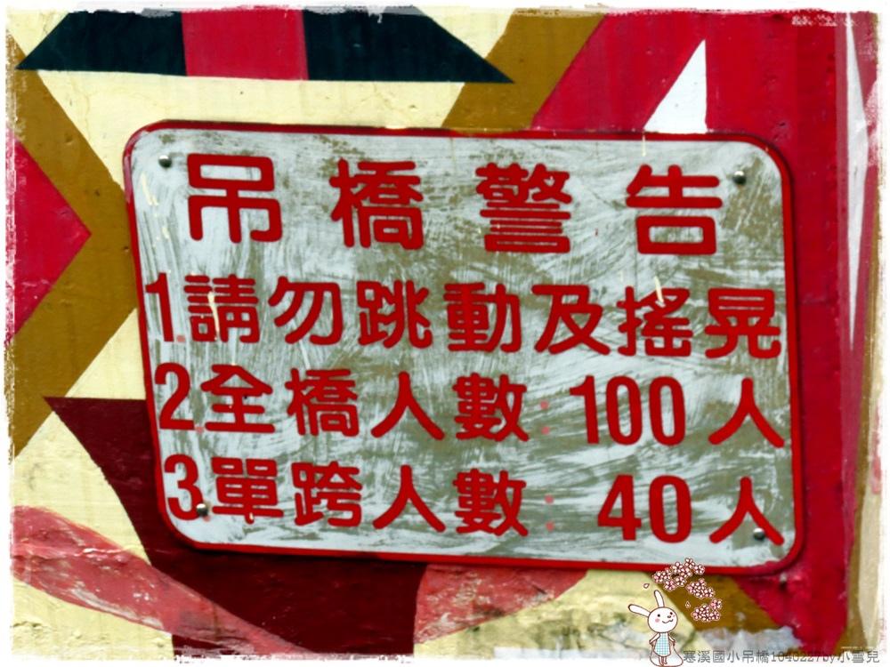 寒溪國小吊橋1040227by小雪兒IMG_6703.JPG