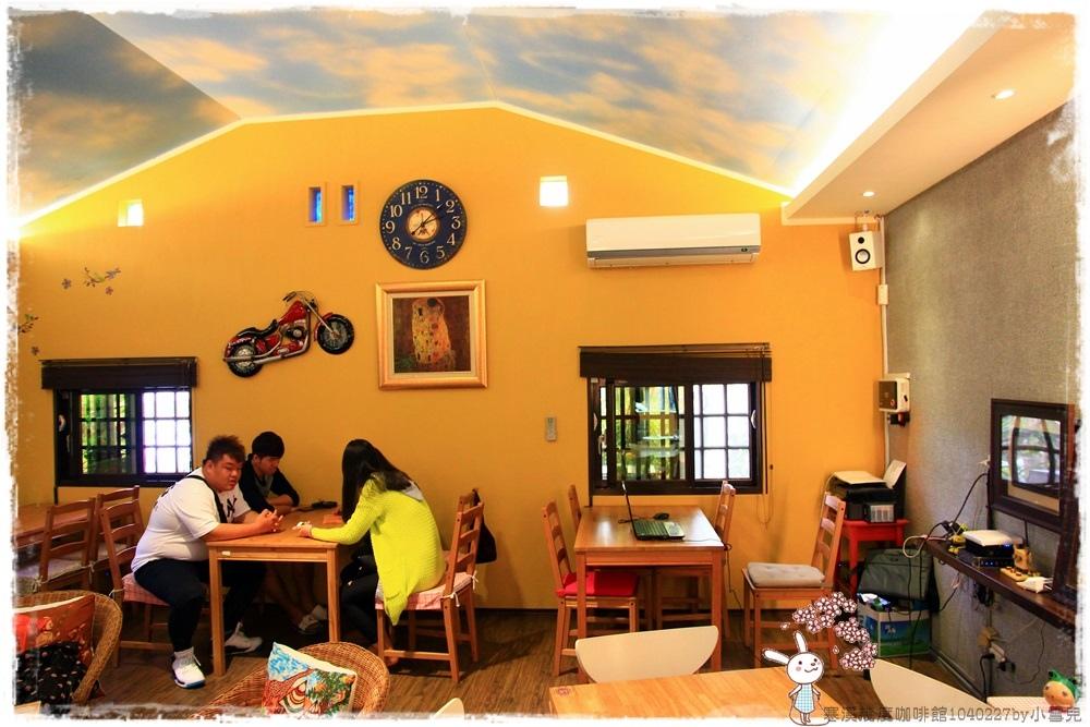 寒溪幾度咖啡館1040227by小雪兒IMG_7691.JPG