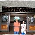 三芝遊客中心名人文物館1040607by小雪兒11110564_465740746918432_6859154869956158066_o.jpg