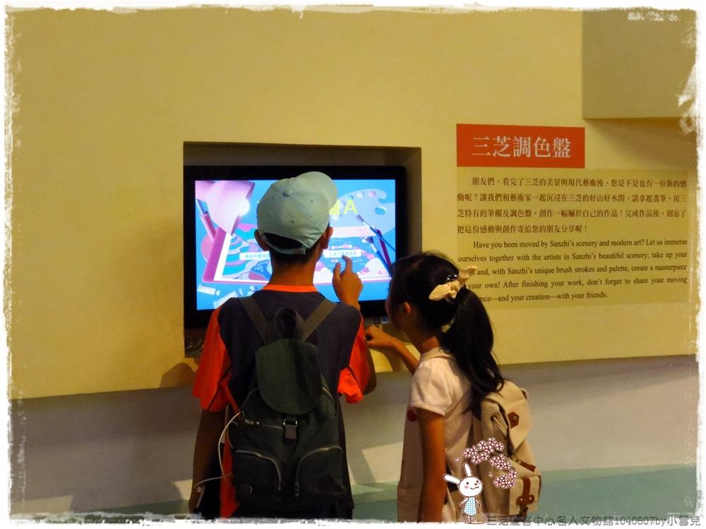 三芝遊客中心名人文物館1040607by小雪兒IMG_7913.JPG
