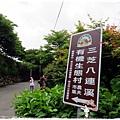 三芝遊客中心名人文物館1040607by小雪兒IMG_7949.JPG
