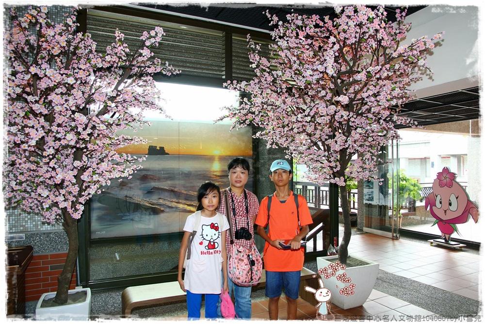 三芝遊客中心名人文物館1040607by小雪兒IMG_9054.JPG