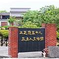 三芝遊客中心名人文物館1040607by小雪兒IMG_9079.JPG