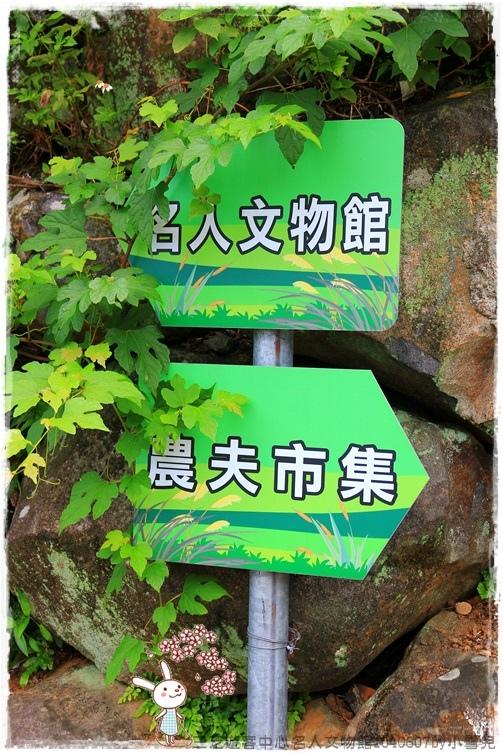 三芝遊客中心名人文物館1040607by小雪兒IMG_9116.JPG