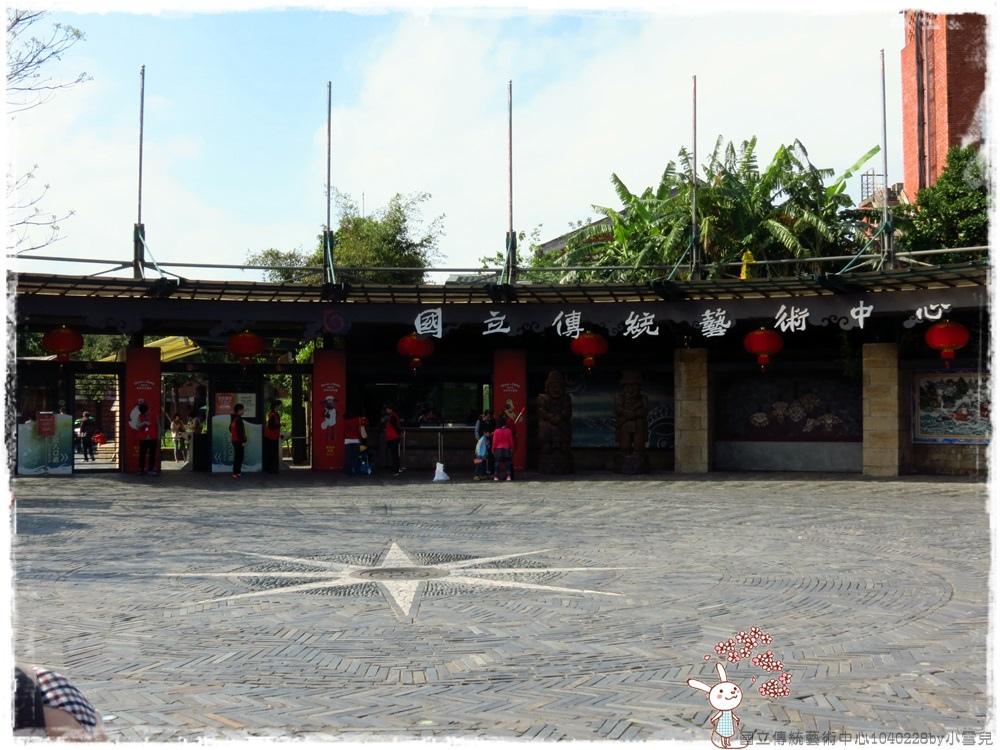 國立傳統藝術中心1040228by小雪兒IMG_6944.JPG