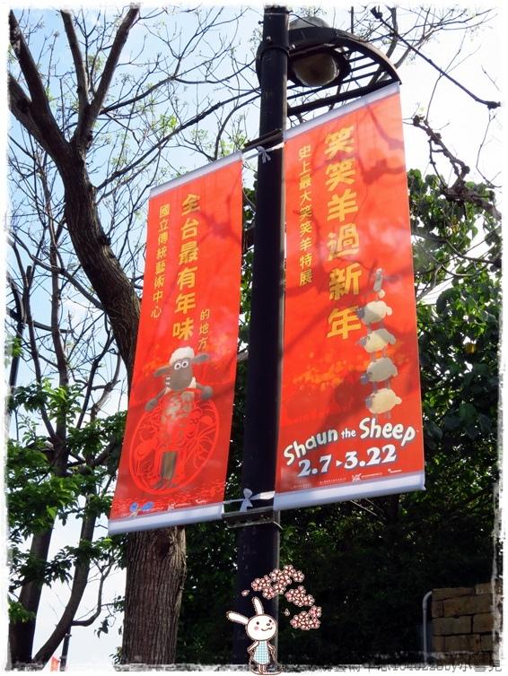 國立傳統藝術中心1040228by小雪兒IMG_6945.JPG