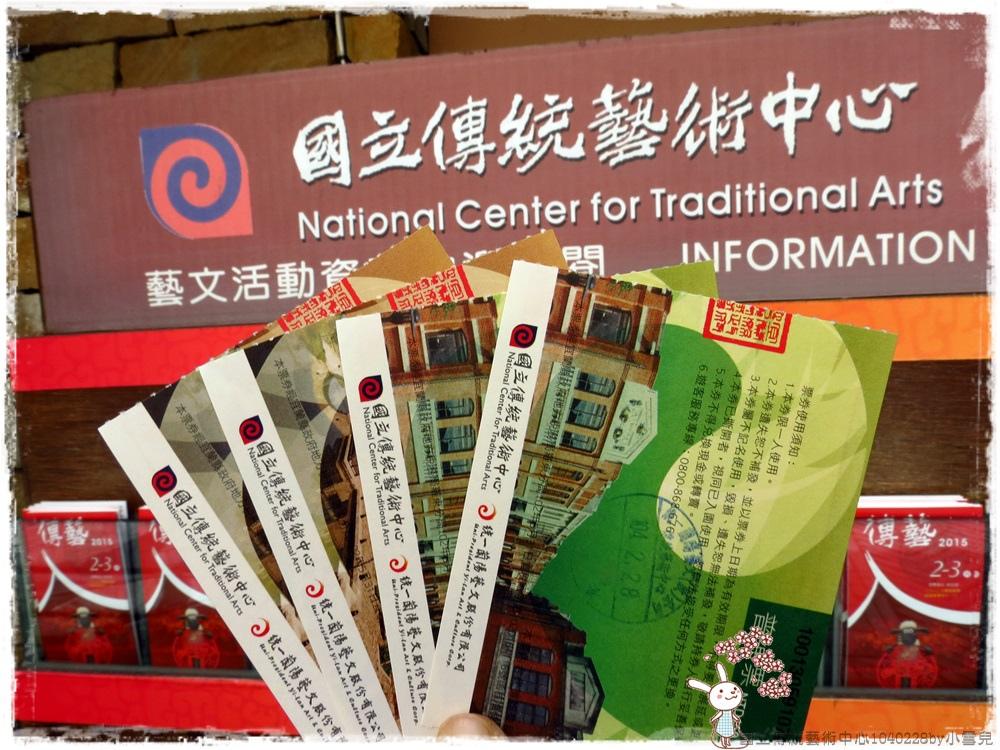 國立傳統藝術中心1040228by小雪兒IMG_6948.JPG