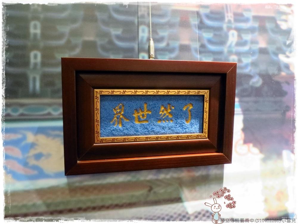 國立傳統藝術中心1040228by小雪兒IMG_6976.JPG