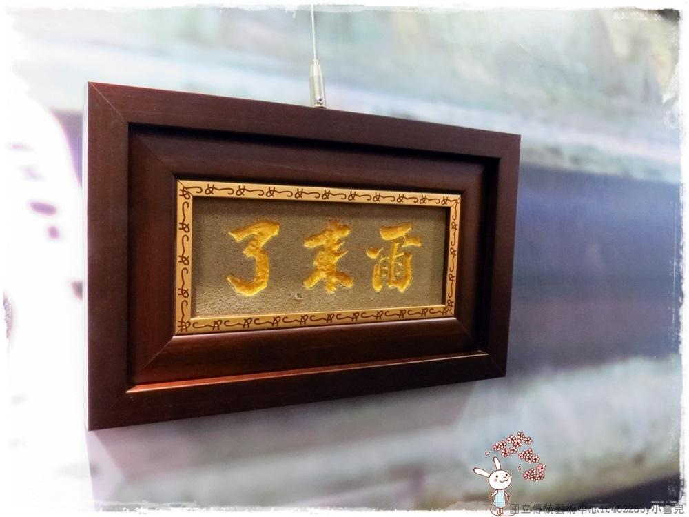 國立傳統藝術中心1040228by小雪兒IMG_6977.JPG