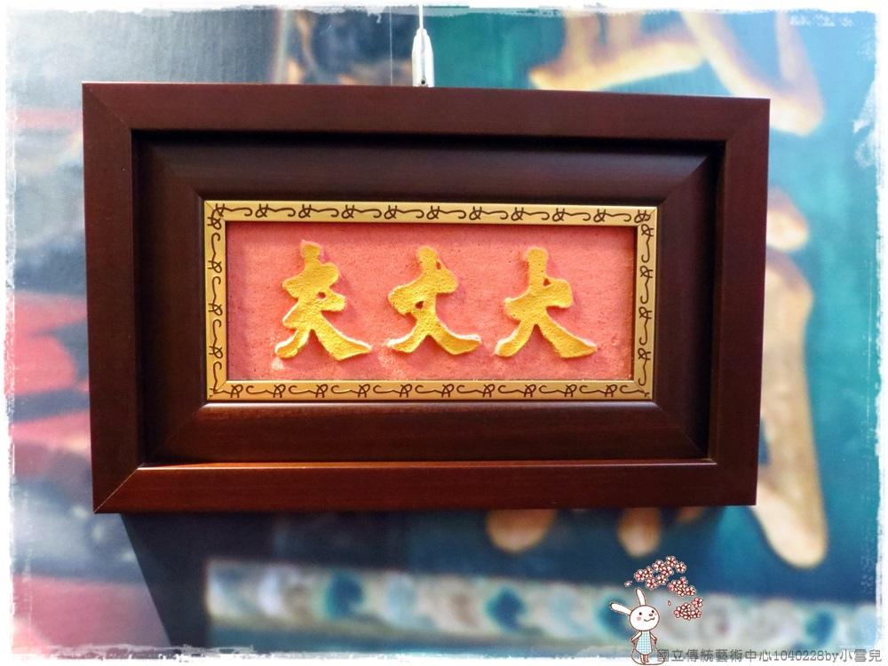 國立傳統藝術中心1040228by小雪兒IMG_6979.JPG