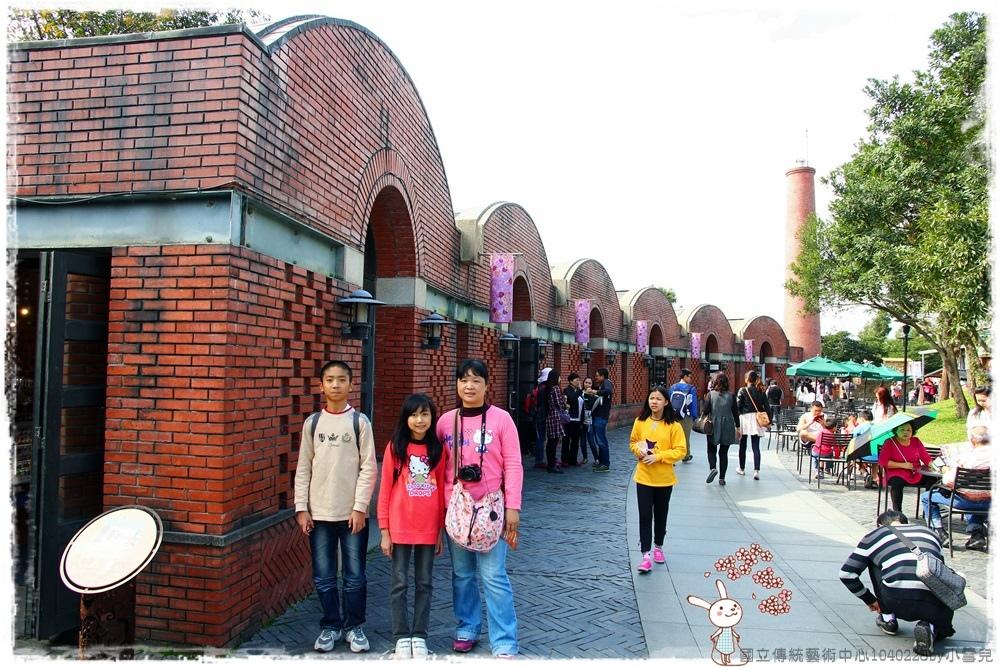 國立傳統藝術中心1040228by小雪兒IMG_7879.JPG