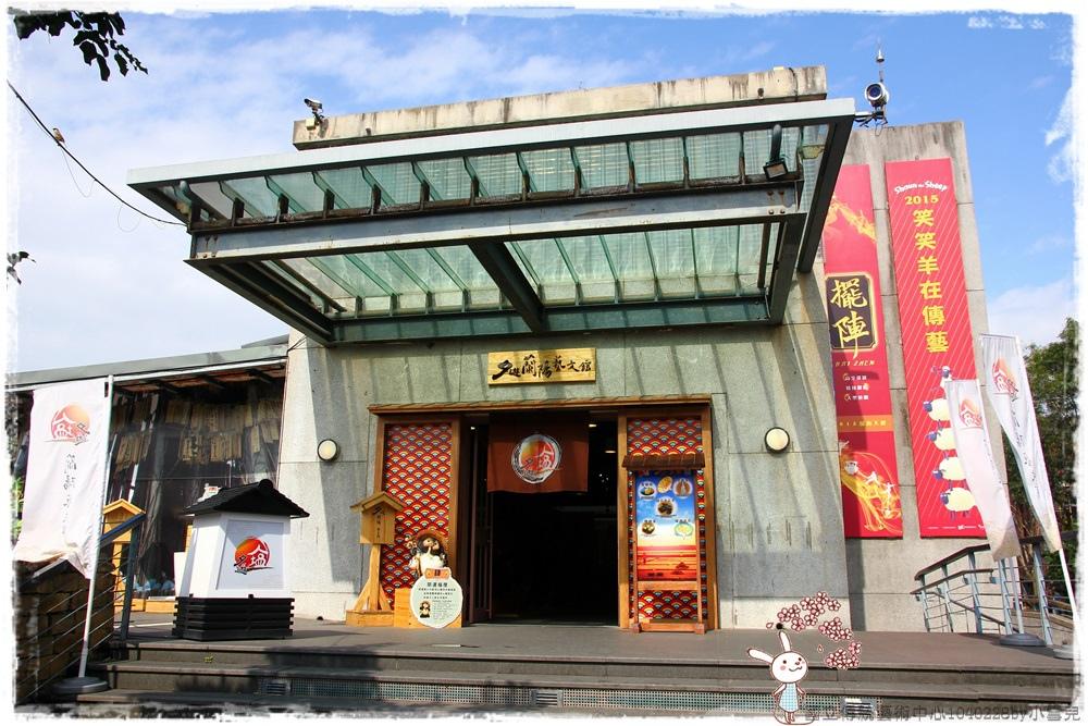 國立傳統藝術中心1040228by小雪兒IMG_7888.JPG