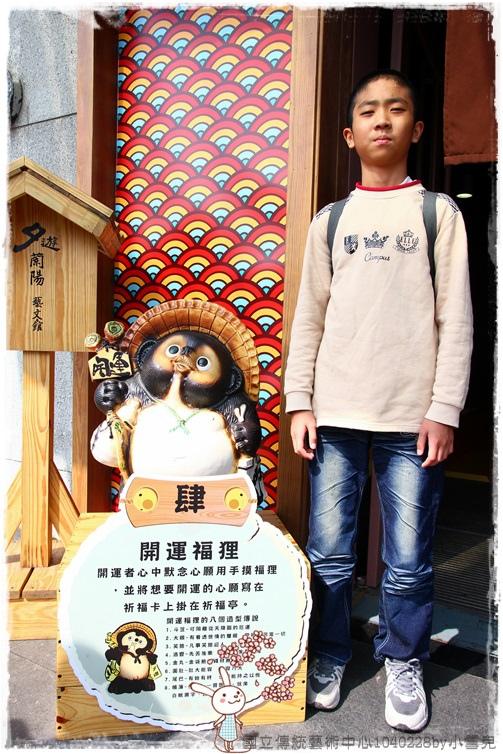 國立傳統藝術中心1040228by小雪兒IMG_7896.JPG