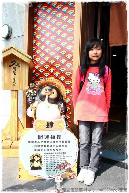 國立傳統藝術中心1040228by小雪兒IMG_7897.JPG
