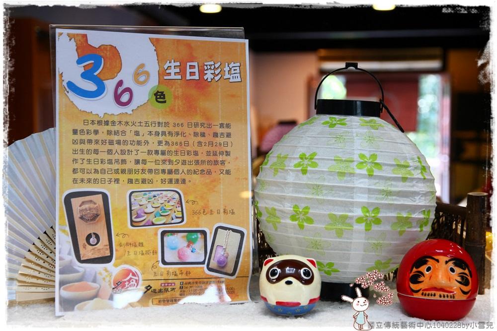 國立傳統藝術中心1040228by小雪兒IMG_7901.JPG