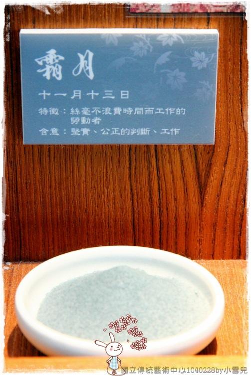國立傳統藝術中心1040228by小雪兒IMG_7908.JPG