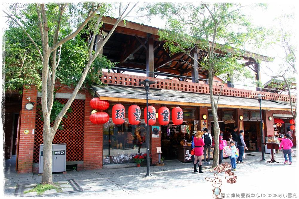 國立傳統藝術中心1040228by小雪兒IMG_7928.JPG