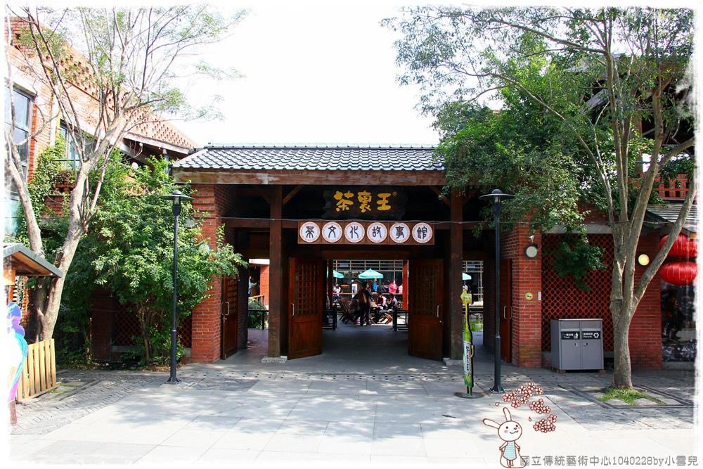 國立傳統藝術中心1040228by小雪兒IMG_7929.JPG