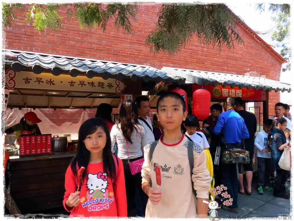 國立傳統藝術中心1040228by小雪兒IMG_7065.JPG