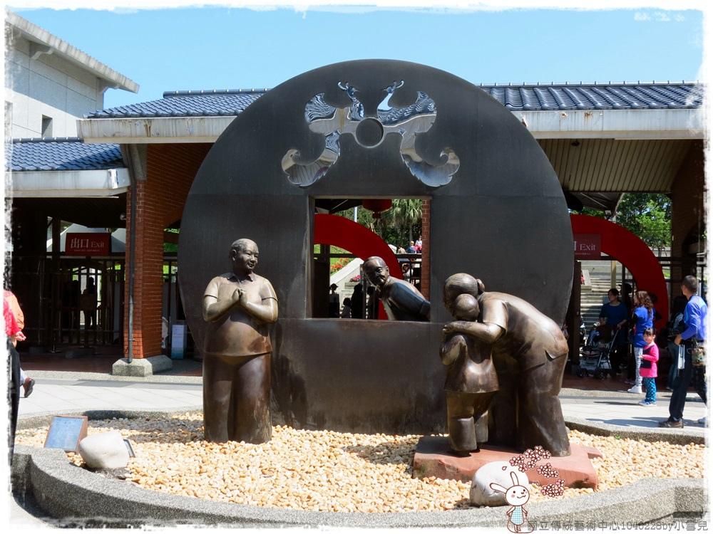 國立傳統藝術中心1040228by小雪兒IMG_7068.JPG