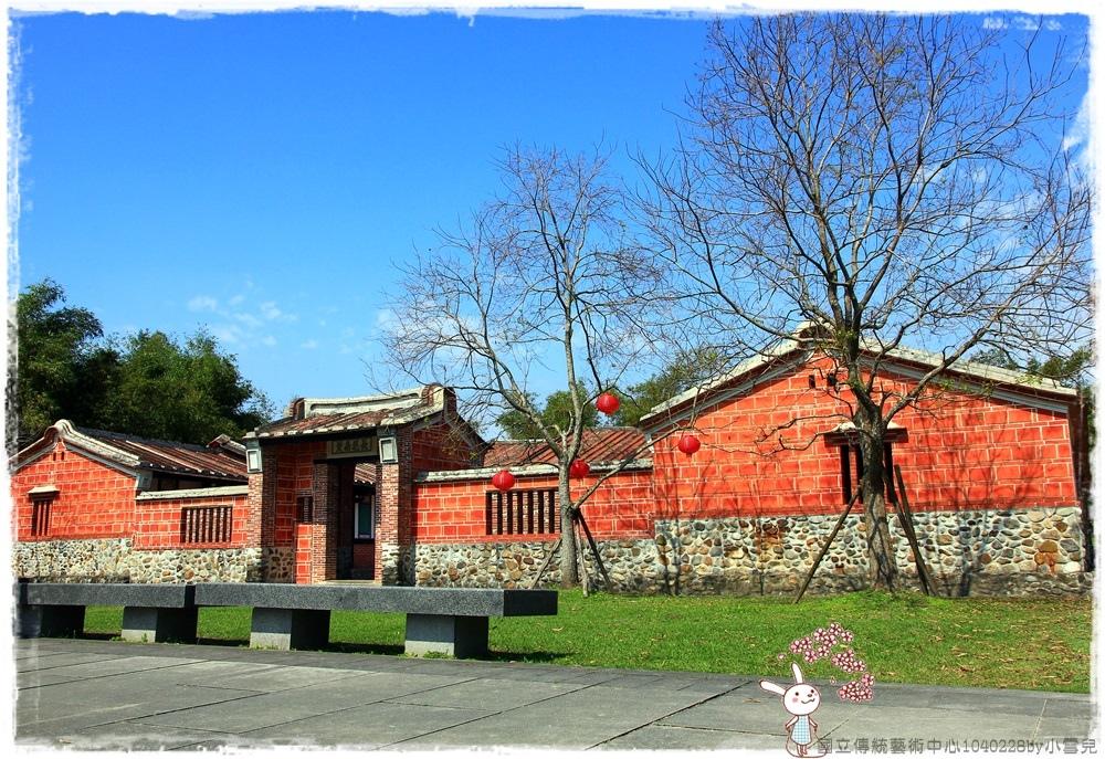國立傳統藝術中心1040228by小雪兒IMG_7990.JPG