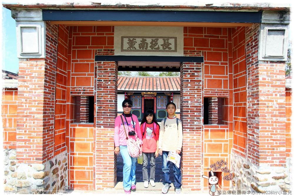 國立傳統藝術中心1040228by小雪兒IMG_7994.JPG