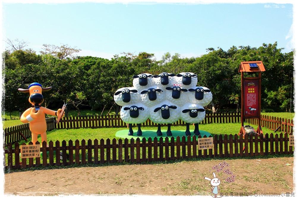 國立傳統藝術中心1040228by小雪兒IMG_8002.JPG
