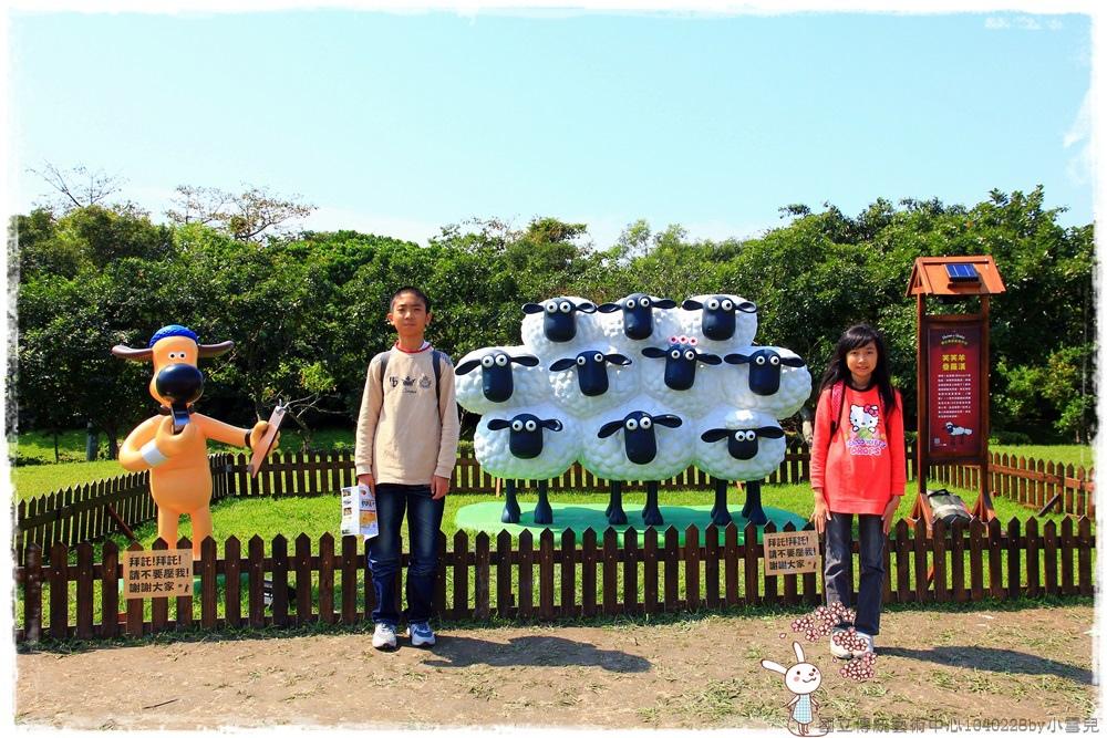 國立傳統藝術中心1040228by小雪兒IMG_8003.JPG