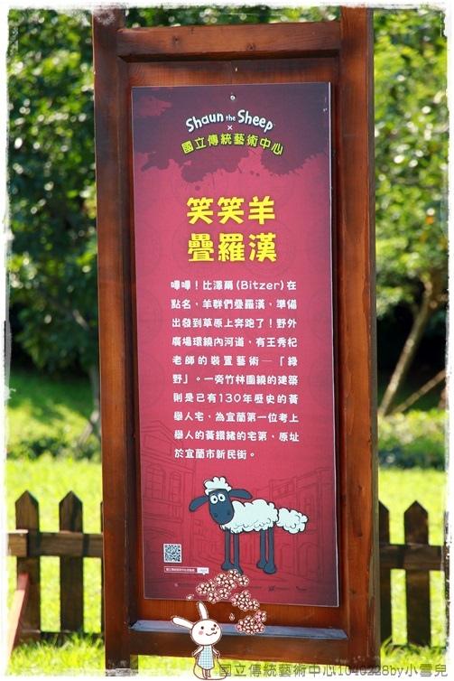 國立傳統藝術中心1040228by小雪兒IMG_8006.JPG