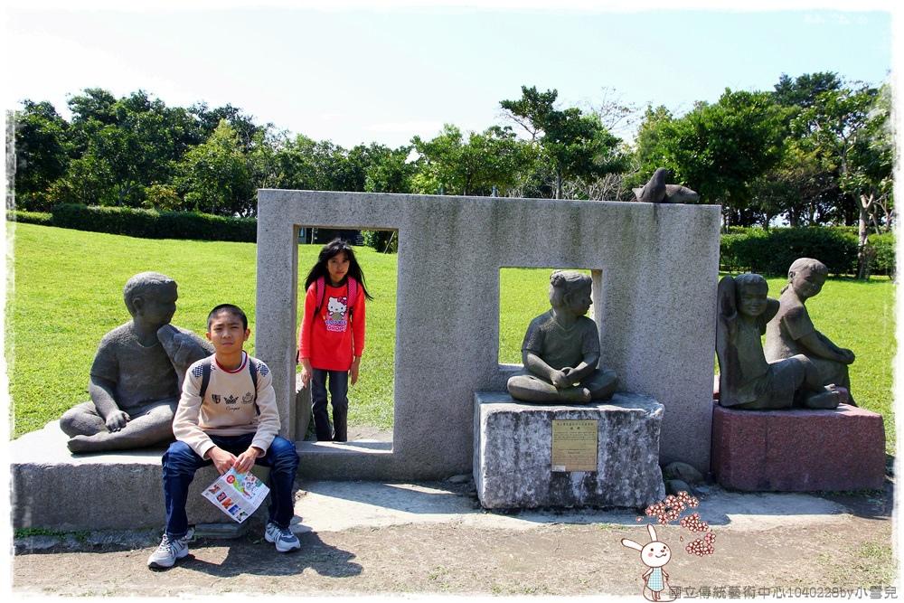 國立傳統藝術中心1040228by小雪兒IMG_8008.JPG
