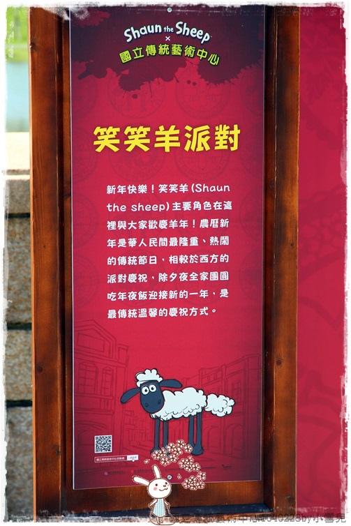 國立傳統藝術中心1040228by小雪兒IMG_8037.JPG