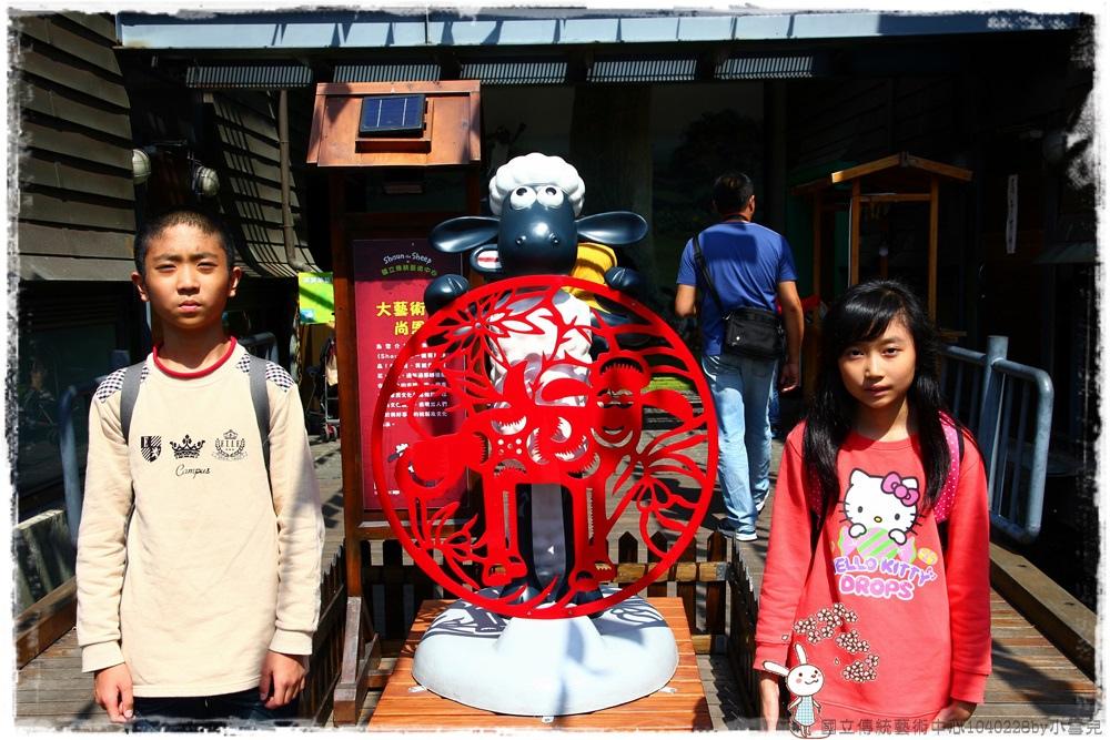 國立傳統藝術中心1040228by小雪兒IMG_8066.JPG